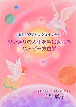 [小野 晄子]の思い通りの人生を手に入れるハッピー方位学: 九星気学でシンクロリッチ