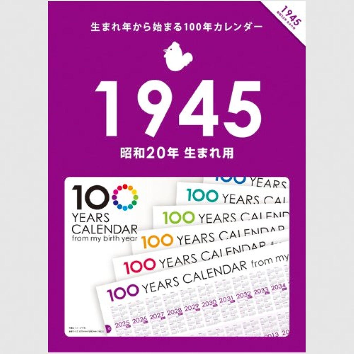 いま差別する評論家生まれ年から始まる100年カレンダーシリーズ 1945年生まれ用(昭和20年生まれ用)