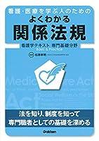 看護・医療を学ぶ人のためのよくわかる関係法規 (Basic&Practice)