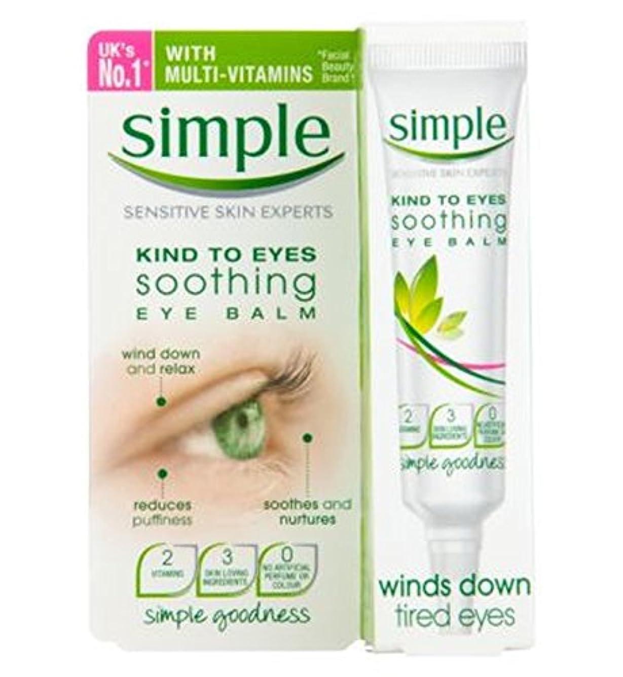 振り向く命令的愛人目への単純な親切な落ち着いたアイクリーム15ミリリットル (Simple) (x2) - Simple Kind To Eyes Soothing Eye Balm 15ml (Pack of 2) [並行輸入品]