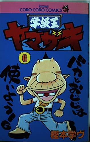 Class king Yamazaki (6) (ladybug Comics - ladybug Colo Comics) (1998) ISBN: 4091424465 [Japanese Import]