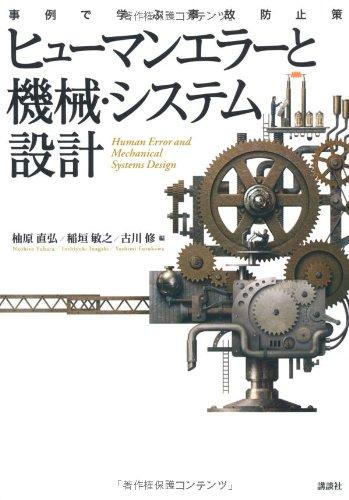 ヒューマンエラーと機械・システム設計―事例で学ぶ事故防止策 (KS理工学専門書)