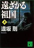 遠ざかる祖国(上) イベリア・シリーズ (講談社文庫)