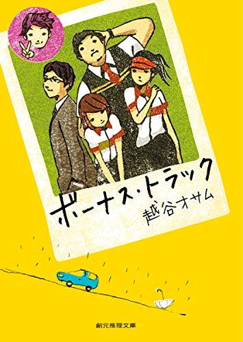 ボーナス・トラック (創元推理文庫)
