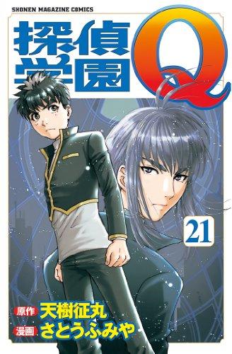 探偵学園Q(21) (週刊少年マガジンコミックス)