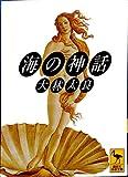 海の神話 (講談社学術文庫 1058)