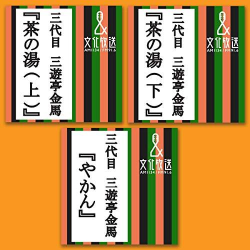 『文化放送落語 特選 23 (3本セット)』のカバーアート