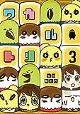 ワカルトリ 3巻 (LINEコミックス)
