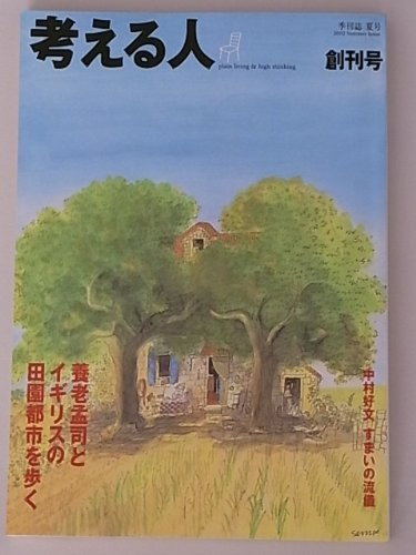 考える人 2002年夏号 創刊号