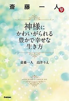 [斎藤 一人, 高津 りえ]の斎藤一人 神様にかわいがられる豊かで幸せな生き方