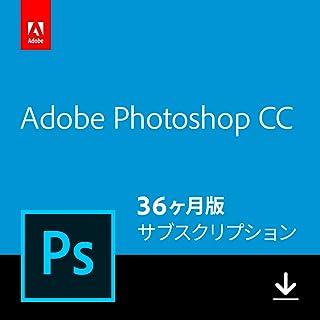 Adobe Photoshop CC|36か月版|オンラインコード版