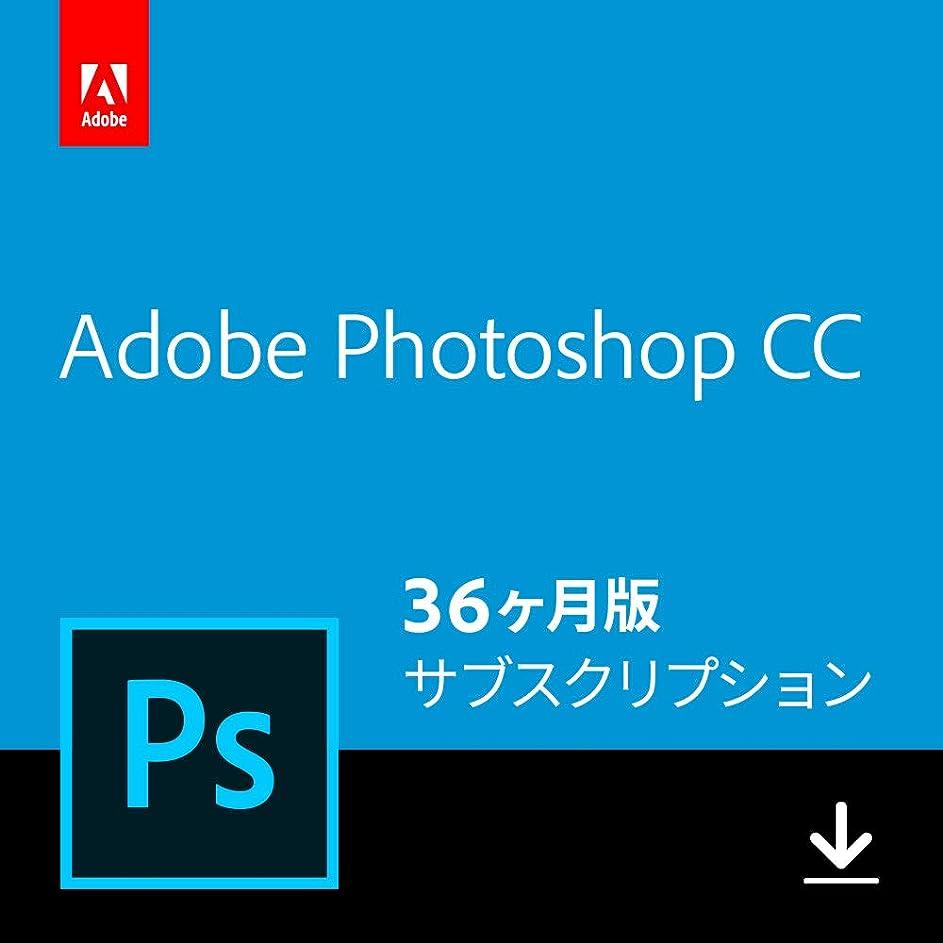 運搬発揮する雑多なAdobe Photoshop CC|36か月版|オンラインコード版