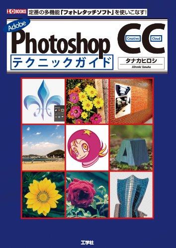 Adobe Photoshop CCテクニックガイド (I・O BOOKS)