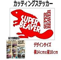 15cm【カッティングステッカー】SUPERBEAVER スーパービーバー (赤)