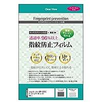 メディアカバーマーケット コムテック HDR-202G[2.7インチ(55 x 41 mm)]機種で使える【指紋防止 クリア光沢 液晶保護フィルム】