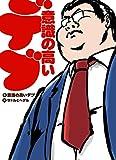 意識の高いデブ (中経☆コミックス)