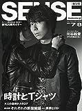 SENSE(センス) 2020年 7・8月 合併号 [雑誌]