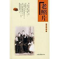 old photos (2008, 58 Series) (Paperback)