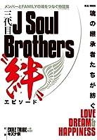 """三代目J Soul Brothers """"絆""""エピソード (M.B.MOOK)"""