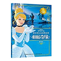 Disney's 100th Anniversary Collection. Disney Princess Classic Story. Cinderella(Chinese Edition)