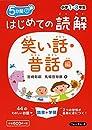 はじめての読解小学1~3年生笑い話・昔話編