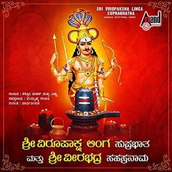 Sri Virupaksha Linga Suprabhatha And Sri Veerabhadra Sahasranaama