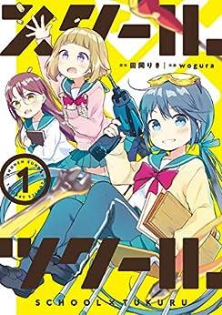 [wogura, 田岡りき]のスクール×ツクール(1) (ゲッサン少年サンデーコミックス)
