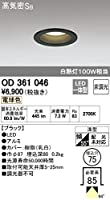 オーデリック ダウンライト 【OD 361 046】 店舗・施設用照明 テクニカルライト 【OD361046】