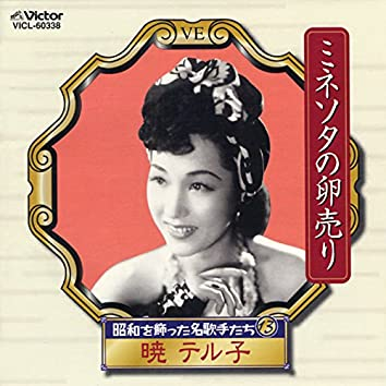 Showa o Kazatta Meikashu tachi Vol.13 -Minnesota no Tamago Uri- Teruko Akatsuki