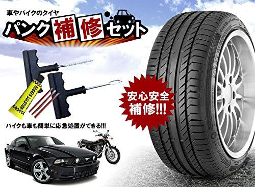 ノーブランド品 タイヤ パンク 修理キット チューブレス リペアキット TEC-PUNK-S