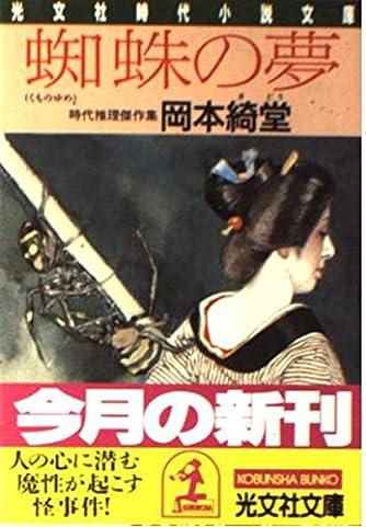 蜘蛛の夢 (光文社時代小説文庫)