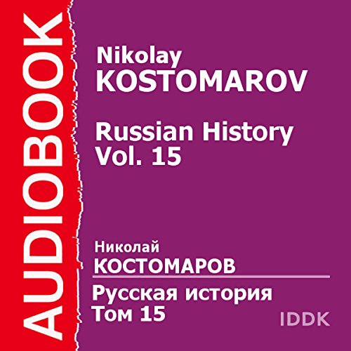 Russian History. Vol. 15 [Russian Edition] cover art