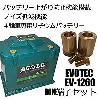 EVOTEC EV-1260 4輪車専用リチウムスターターバッテリー DIN端子セット