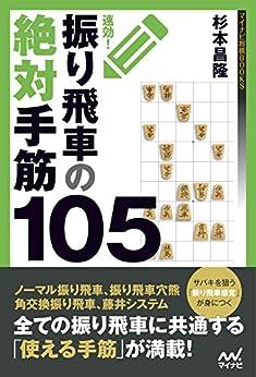 [杉本 昌隆]の速効!振り飛車の絶対手筋105 (マイナビ将棋BOOKS)