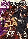 戦国グリッドマン 2 (2) (少年チャンピオン・コミックス)