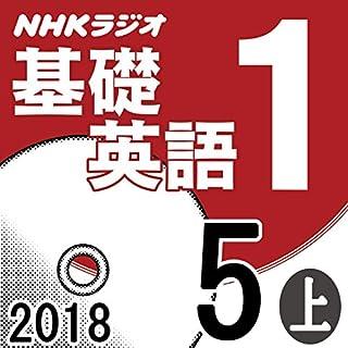 NHK 基礎英語1 2018年5月号(上)                   著者:                                                                                                                                 田中敦英                               ナレーター:                                                                                                                                 田中敦英/Diana Garnet/Chris Nelson                      再生時間: 1 時間  17 分     レビューはまだありません。     総合評価 0.0
