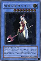 【遊戯王】 破滅の女神ルイン (レリーフ) [SOI-JP034]