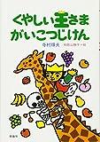 王さまシリーズ / 寺村 輝夫 のシリーズ情報を見る