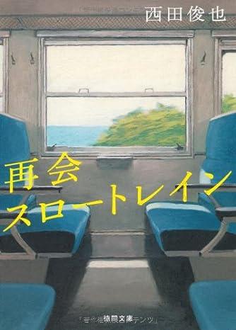再会スロートレイン (徳間文庫)