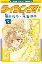 ライジング!(13) (フラワーコミックス)