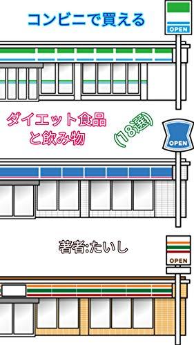 コンビニで買えるダイエット食品と飲み物(18選)