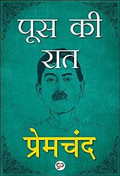 Poos Ki Raat (Illustrated Edition) (Hindi Edition) by [Munshi Premchand]