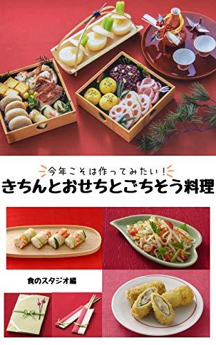 今年こそは作ってみたい! きちんとおせちとごちそう料理 食のスタジオ編 レシピシリーズ