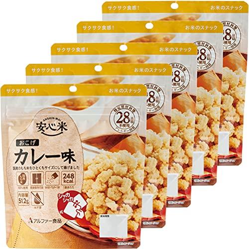 アルファー食品 安心米 おこげ(カレー味) 51.2g ×5個