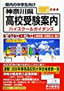 神奈川県高校受験案内 2021年度用