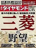 週刊ダイヤモンド 2020年10/3号 [雑誌]