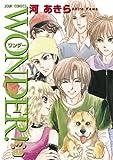 WONDER! : 5 (ジュールコミックス)