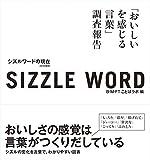 sizzle word 2018 シズルワードの現在 「おいしいを感じる言葉」調査報告 2018改訂