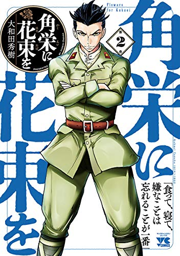 角栄に花束を 2 (ヤングチャンピオン・コミックス)