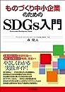 ものづくり中小企業のためのSDGs入門